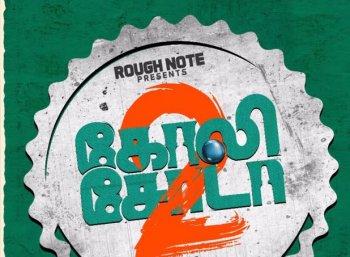 கோலிசோடா-2 திரைப்படத்தின் ஆடியோ டீசர்..!