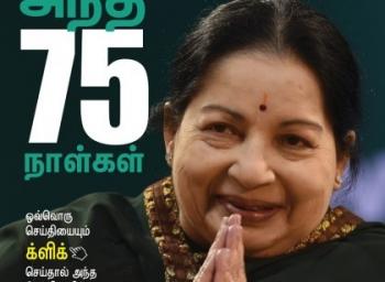 ஜெயலலிதா இறப்புக்கு 15 மாதங்களுக்கு முன் என்ன நடந்தது? ஓர் டைம் ட்ராவல் #VikatanTimeline