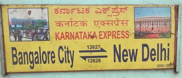 கர்நாடகா எக்ஸ்பிரஸ்