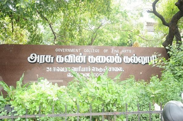 கவின் கல்லூரி