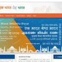 தமிழ் மொழியை மட்டும் தவிர்த்துள்ள மத்திய அரசின் இணையதளம்..!