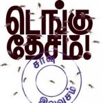 டெங்குவுக்கு ஏன் தடுப்பு மருந்துகள் இல்லை - மருத்துவர்கள் அடுக்கும் காரணங்கள் #Dengue