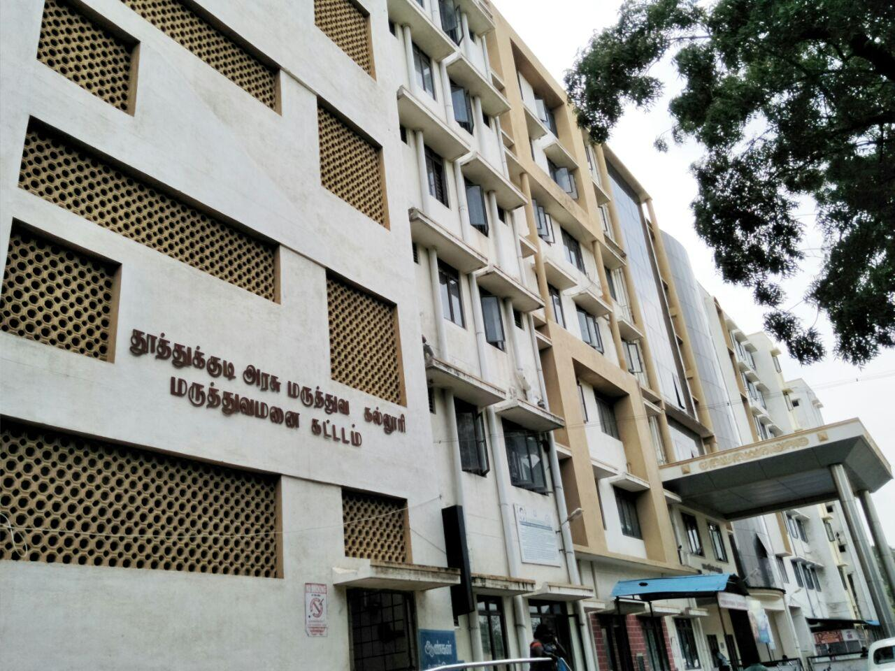 Thoothukudi medical college hospital