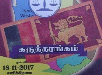 இலங்கையின் 'ஒரே நாடு ஒரே இனம்' கொள்கை... தமிழர்களுக்கு அடுத்த பேரிடி!