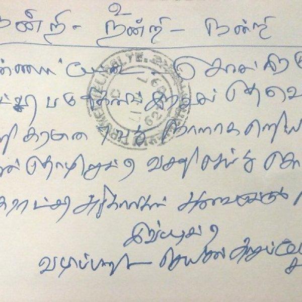 'இப்படியே தொடருங்கள்!' - அரசு அதிகாரிகளை மிரள வைத்தக் கொள்ளையர்களின் கடிதம்