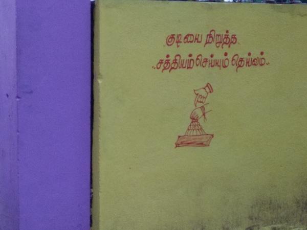 'இனி குடிக்க மாட்டேன்' சத்தியம்