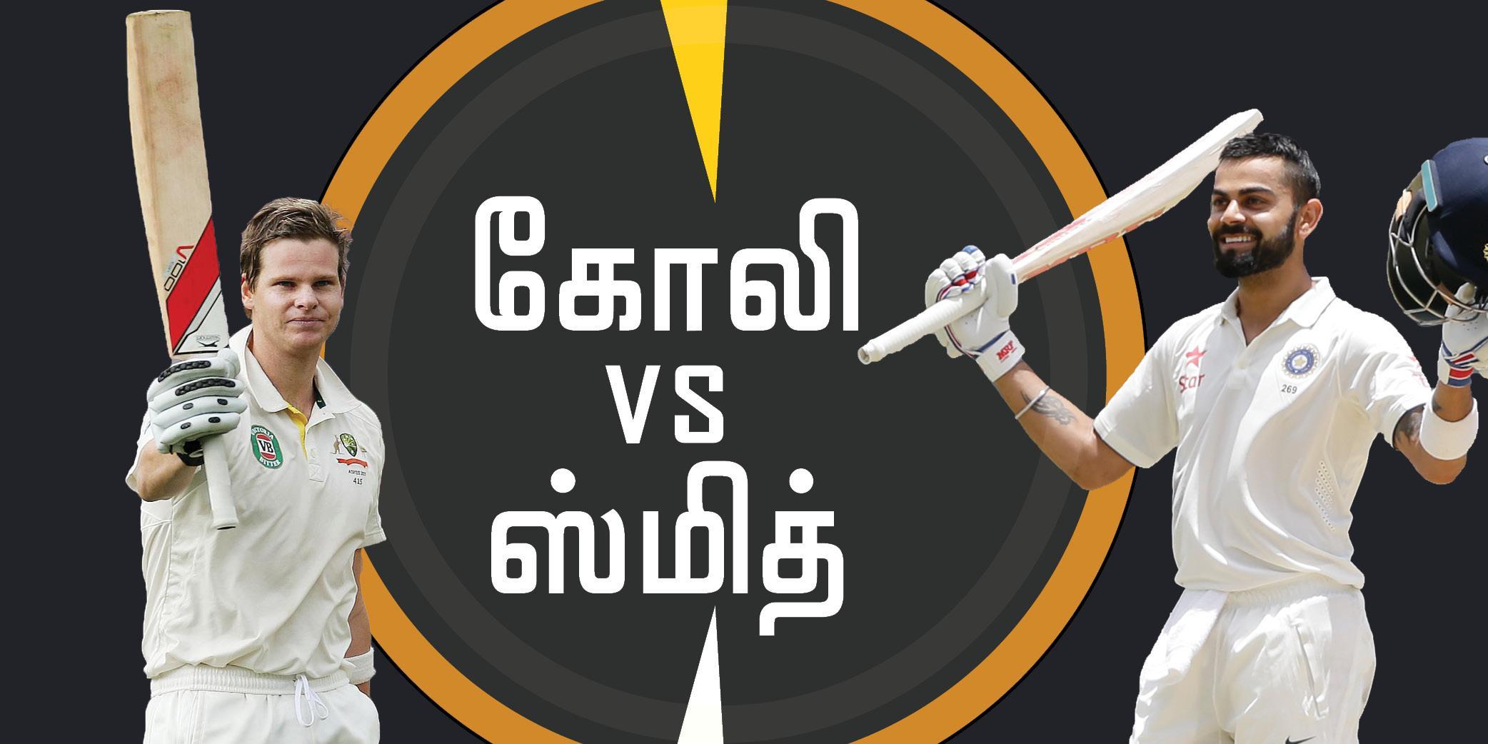 Kohli vs Smith