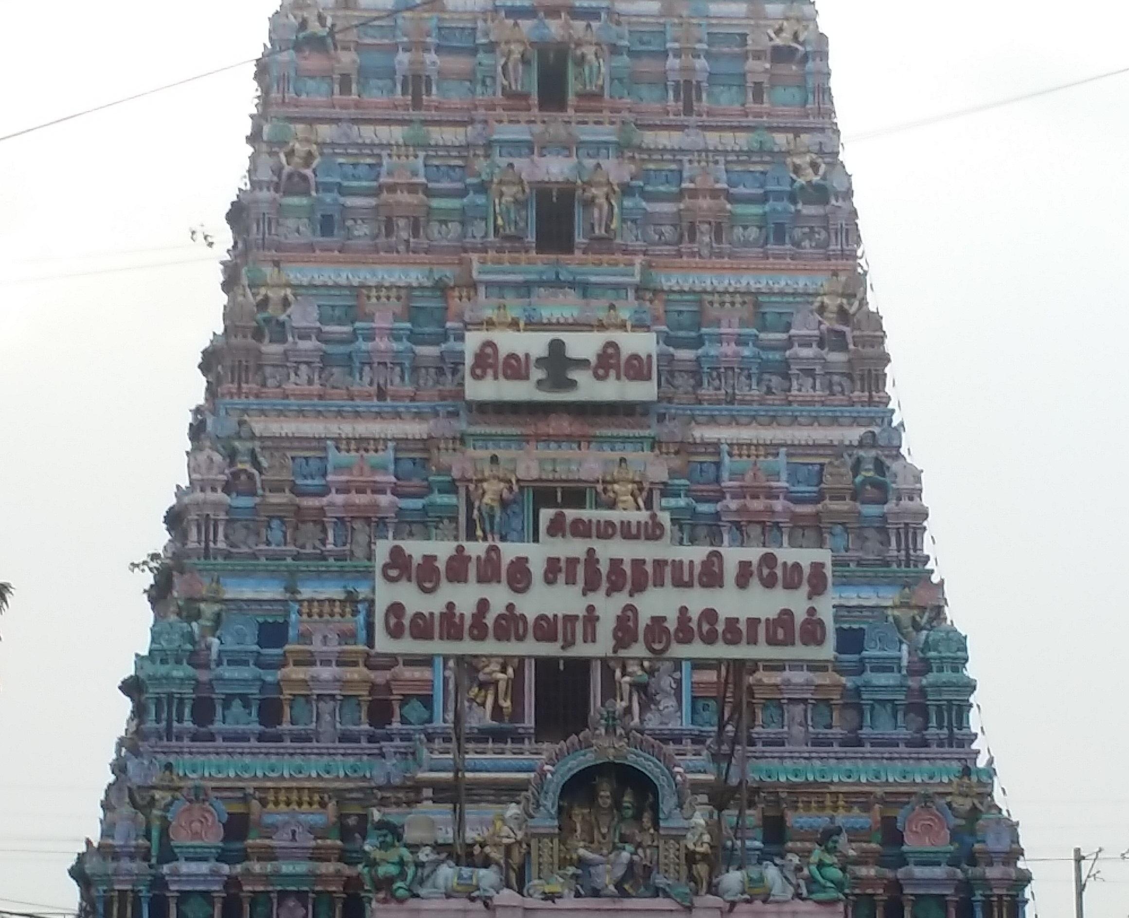 வேங்கீஸ்வரர் கோயில்