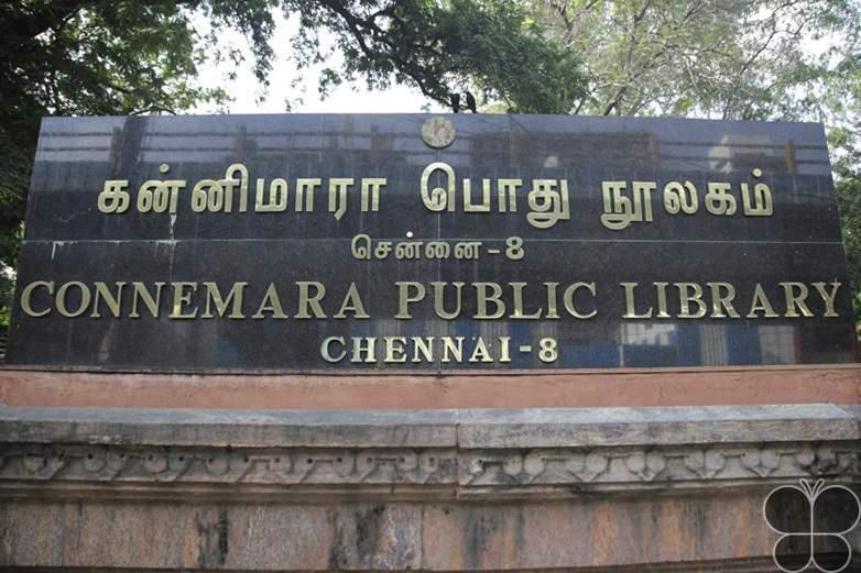 கன்னிமாரா - சென்னை