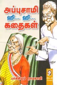 அப்புசாமி - சீதாப்பாட்டி