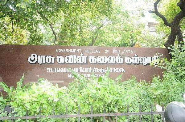 அரசு கவின்கலைக் கல்லூரி