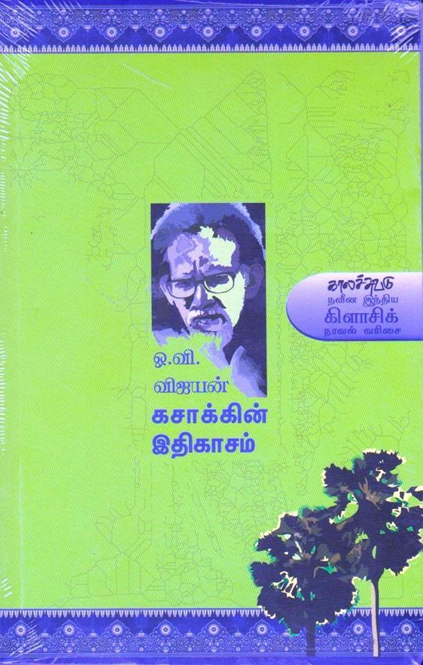 சாகித்ய அகடமி விருது