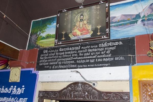 சந்திரரேகை