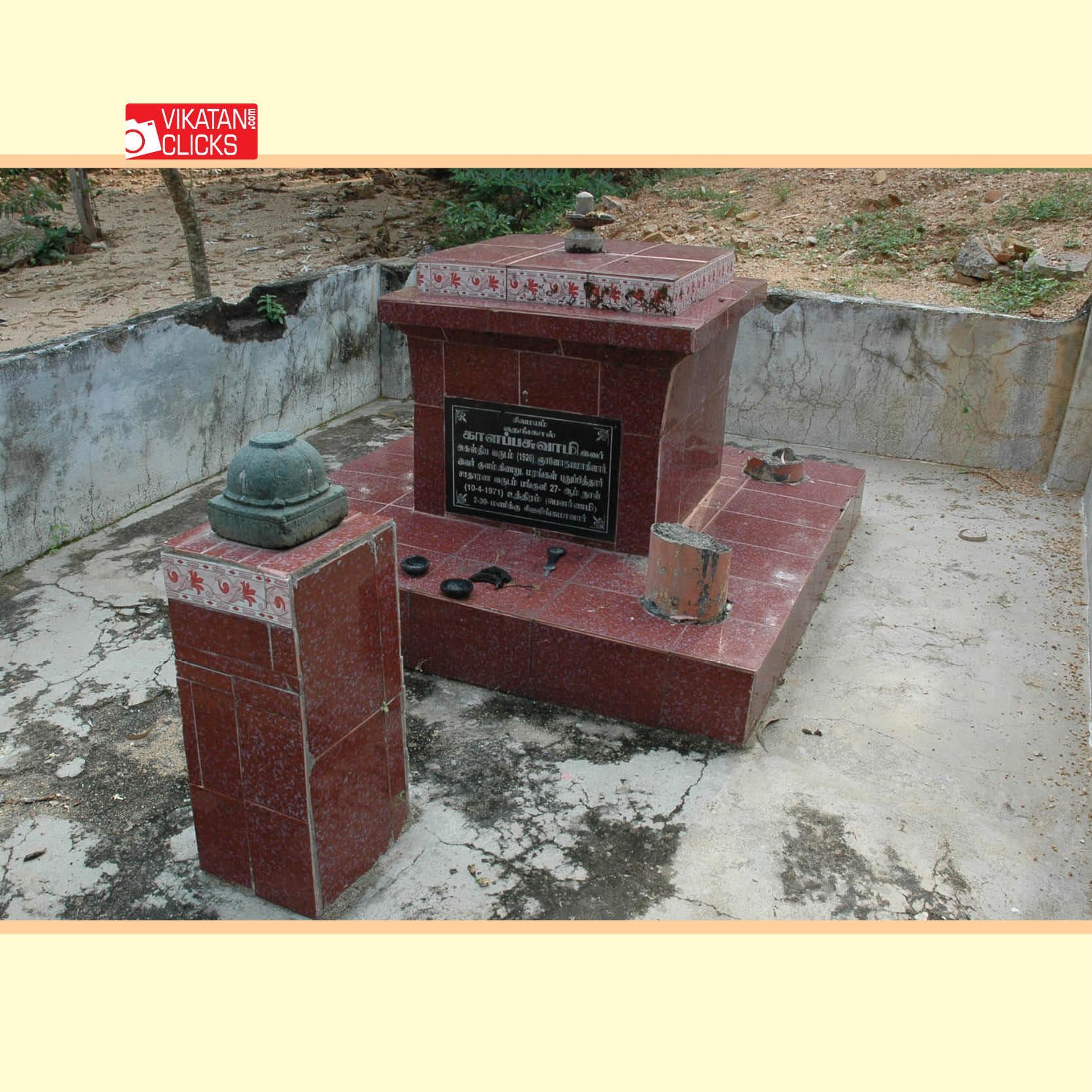 சித்தர் சமாதி