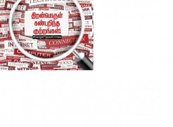 ஆல்கஹால்... நண்பர்கள்... கொலை தாகம்! திறன்பொருள் கண்டறிந்த குற்றம் அத்தியாயம் - 1 #GadgetTippedCrimes