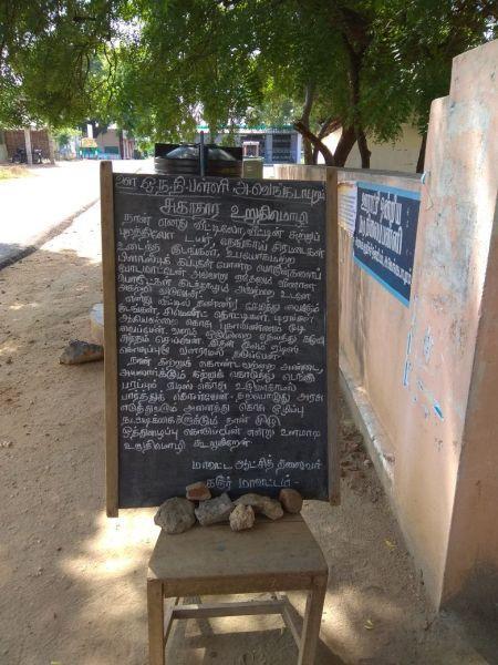 சுகாதார உறுதிமொழி எழுதப்பட்ட பலகை