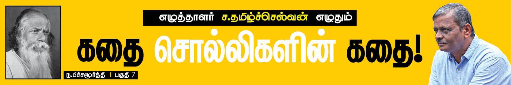 ந.பிச்சமூர்த்தி