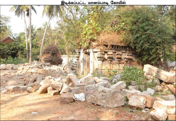 மானம்பாடி கோயில்