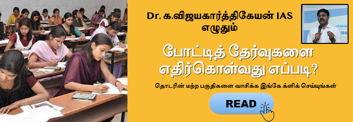 TNPSC UPSC Preparation Tips