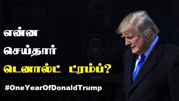 டொனால்ட் ட்ரம்பின் ஓராண்டு ஆட்சியில் அமெரிக்கா வளர்ந்ததா... வீழ்ந்ததா?!