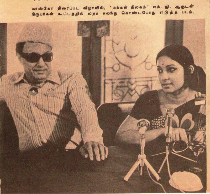 எம்.ஜி.ஆர் லதா