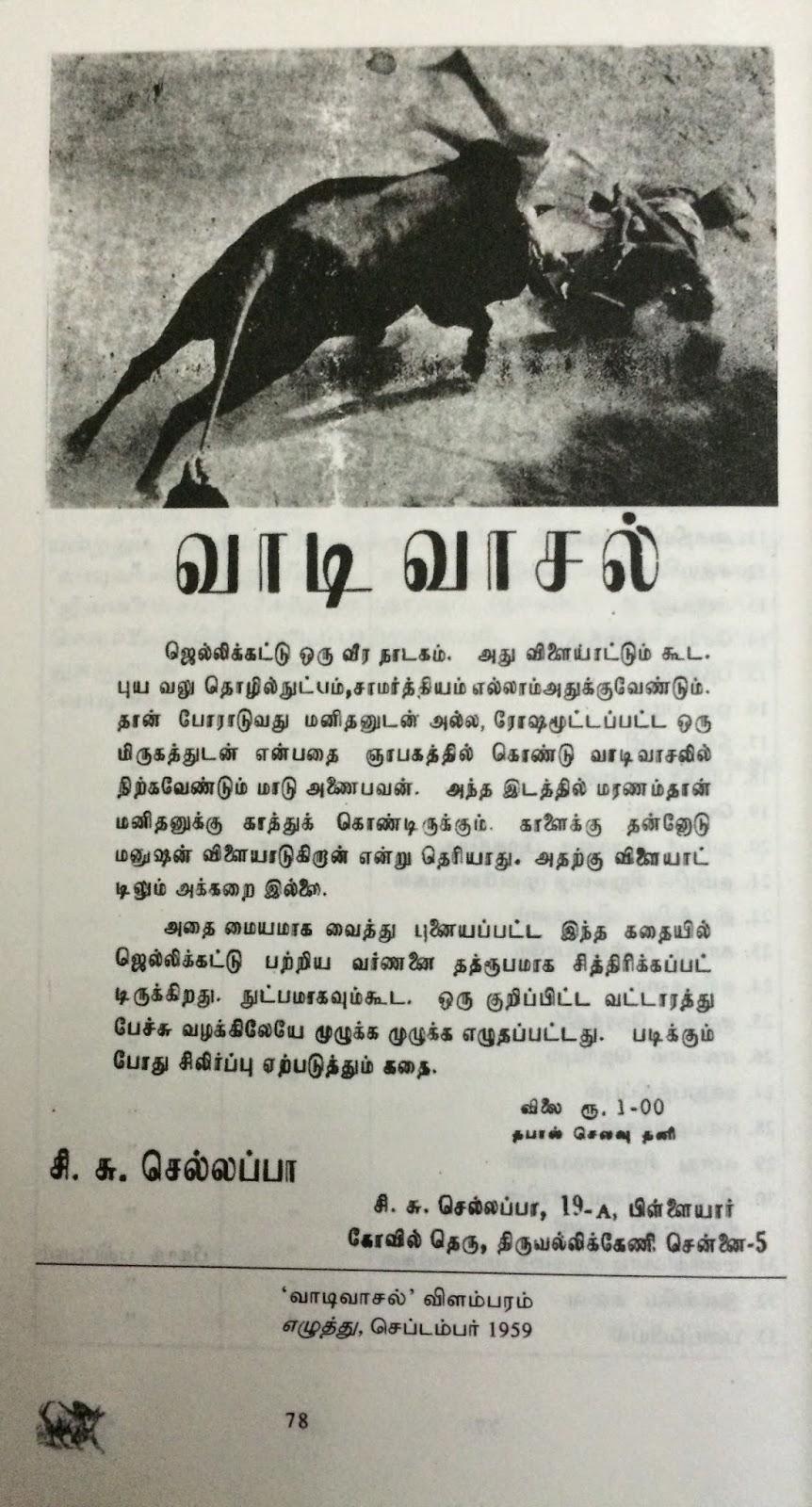 செல்லப்பா