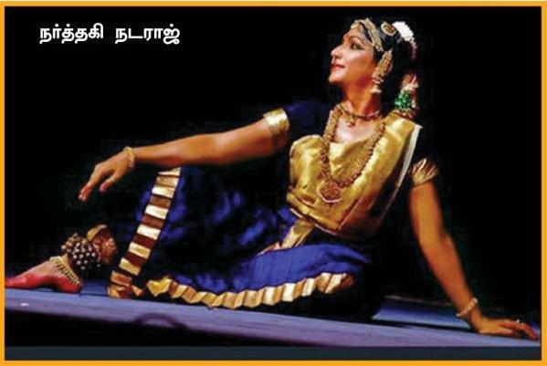 நர்த்தகி நடராஜ்