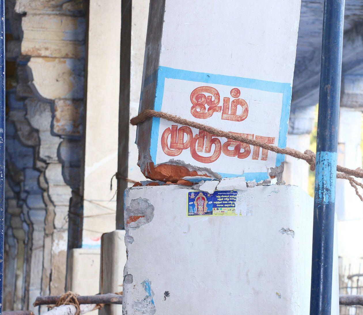 trichendur kovil damaged pillar