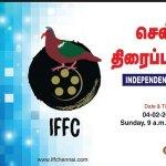 சென்னை சுயாதீன திரைப்பட விழாவிற்கான இலவச டிக்கெட் போட்டி..! #IFFC