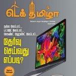 பட்ஜெட் லேப்டாப் முதல் செகண்ட் ஹேண்ட் லேப்டாப் வரை... லேப்டாப் ஸ்பெஷல் டெக்தமிழா! #TechTamizha
