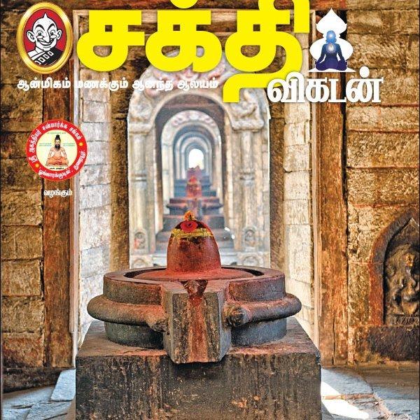 ஒரு நாள் சிவராத்திரி விரதம்... ஓராண்டு சிவனுக்கு பூஜை செய்த புண்ணியம்! #MahaSivarathiri