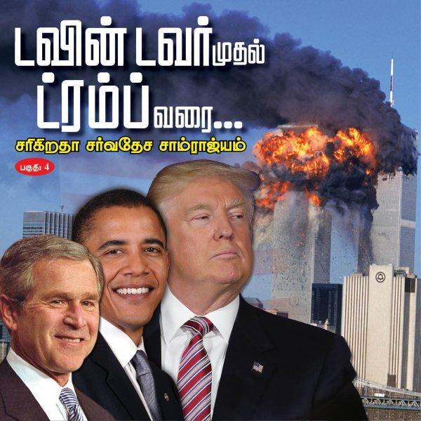 9/11 தாக்குதலை நடத்தியது ஒசாமா... ஆனால், விதைத்தது ரீகன்! - ட்வின் டவர் முதல் ட்ரம்ப் வரை பாகம்-4