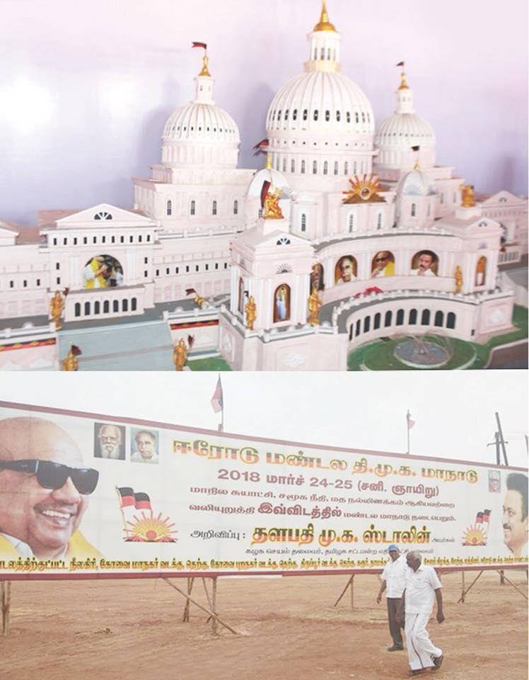 ஈரோடு மாநாடு- ஸ்டாலின்