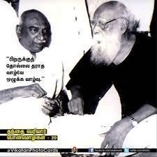 காமராஜருடன் பெரியார்.