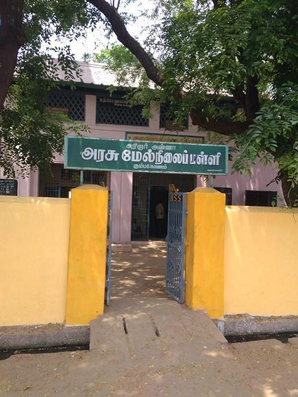 அரசு மேல்நிலைப்பள்ளி