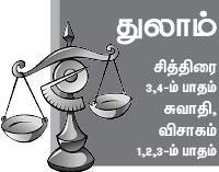 துலாம் ராசி