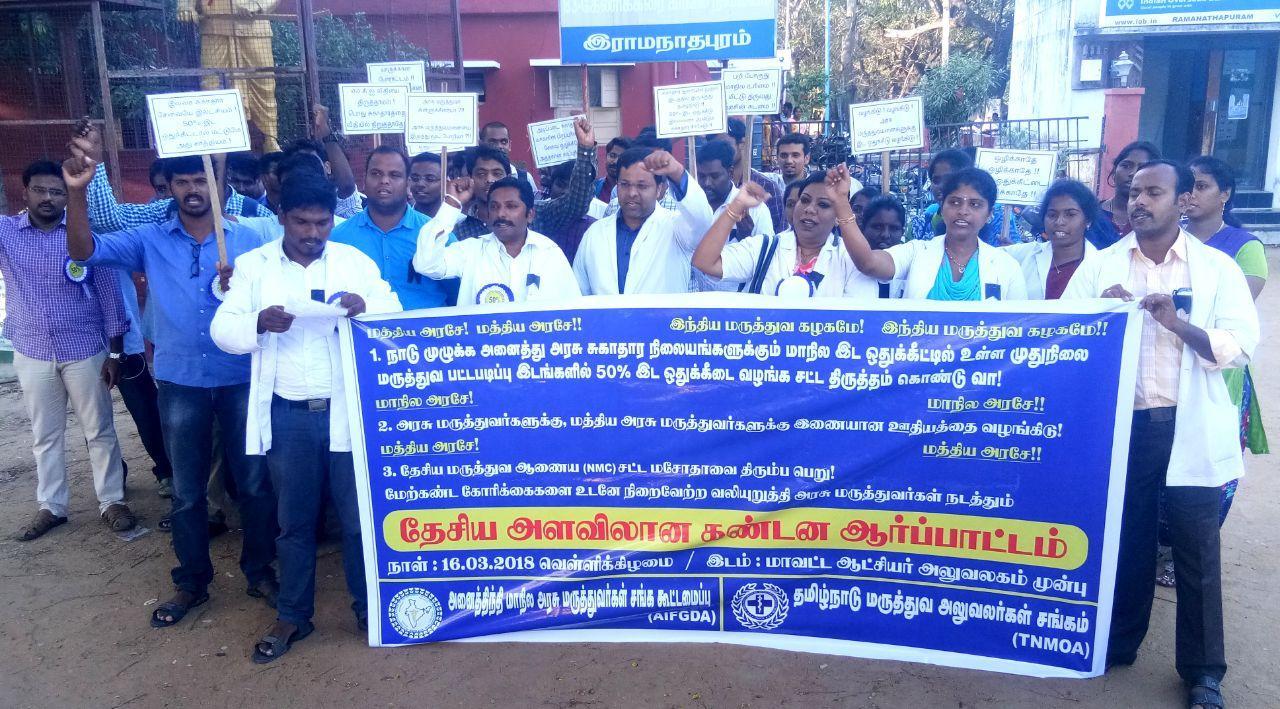 ராமநாதபுரத்தில் ஆர்ப்பாட்டத்தில் ஈடுபட்ட அரசு மருத்துவர்கள்