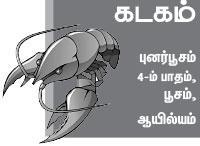 கடக ராசி