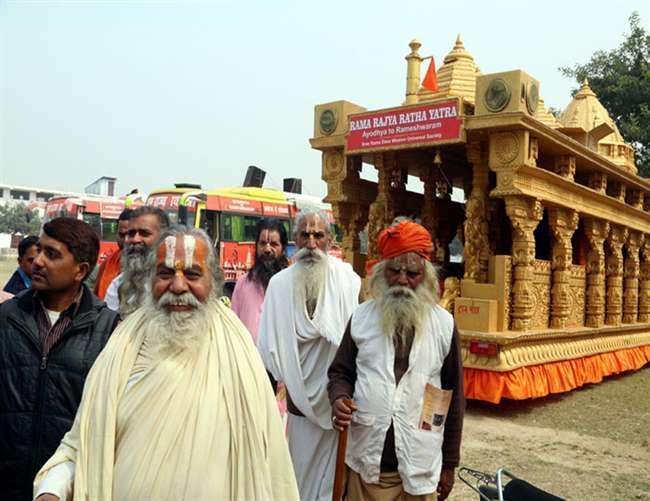 ராம ராஜ்ய ரத யாத்திரை