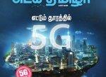 இந்தியாவில் உருவாகிறது 5G தொழில்நுட்பம்! - மார்ச் மாத டெக் தமிழா! #TechTamizha