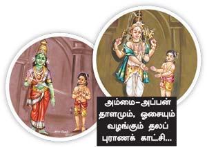 திருக்கோலக்கா