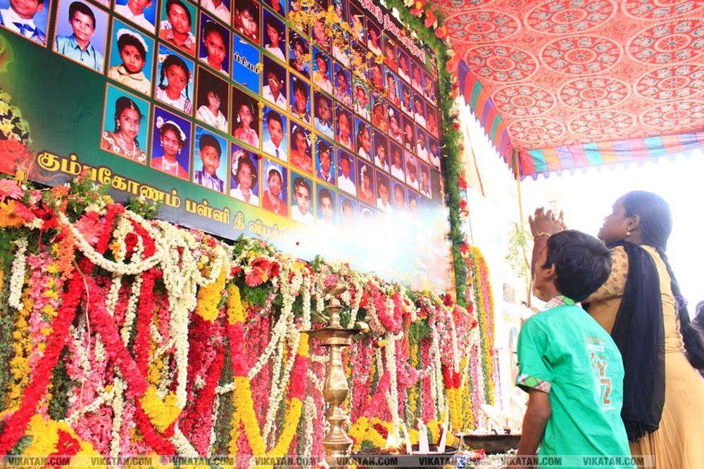 கும்பகோணம் பள்ளி தீ விபத்து