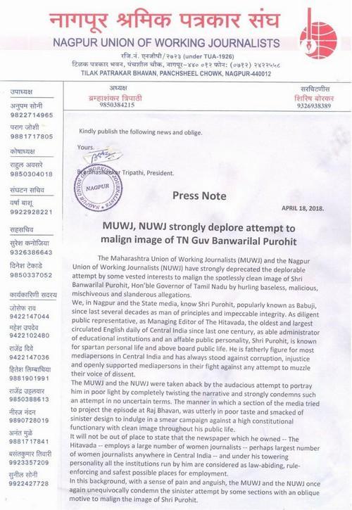 நாக்பூர் பத்திரிகையாளர் சங்கத்தின் ஆளுநர் குறித்த அறிக்கை