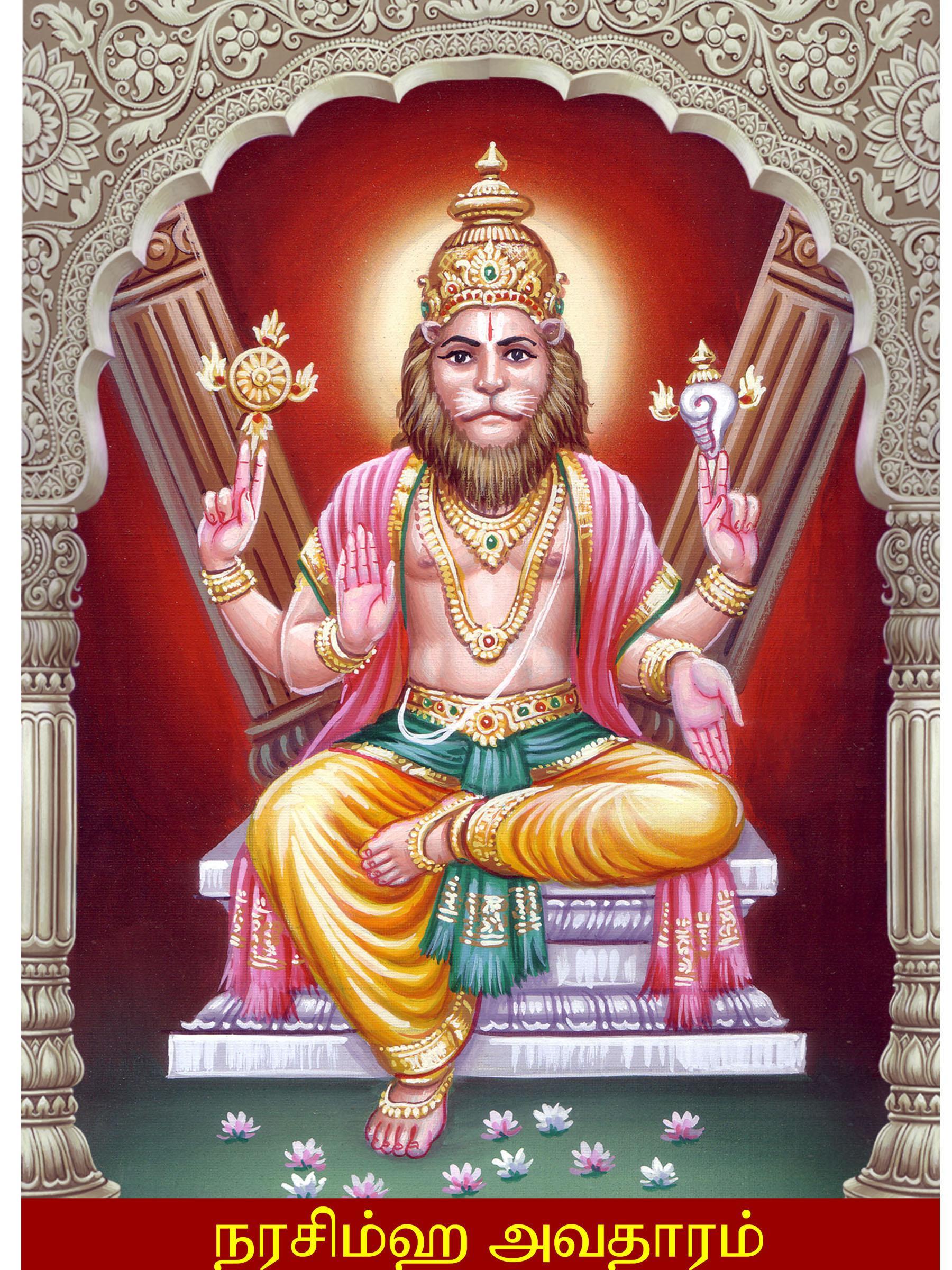 ஸ்ரீநரசிம்மர்