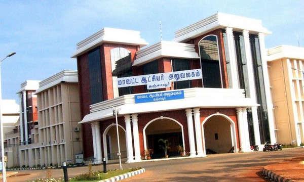 தஞ்சை மாவட்ட ஆட்சியர் அலுவலகம்