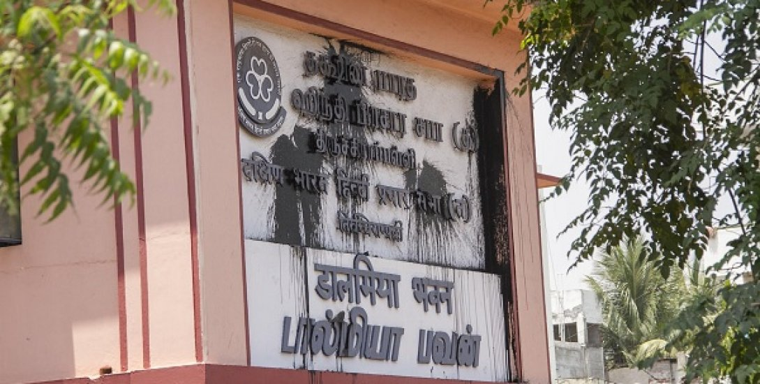 திருச்சியில் இந்தியை அழித்த மக்கள் அதிகாரம் அமைப்பினர் 89 பேர் சிறையிலடைப்பு!