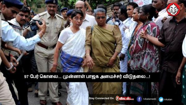 97 பேர் கொலை... முன்னாள் பாஜக அமைச்சர் விடுதலை...!