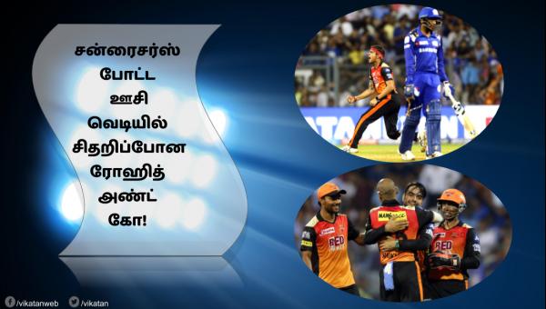 சன்ரைசர்ஸ் போட்ட ஊசி வெடியில் சிதறிப்போன ரோஹித் அண்ட் கோ! மும்பை ஐந்தாவது தோல்வி! #MIvsSRH