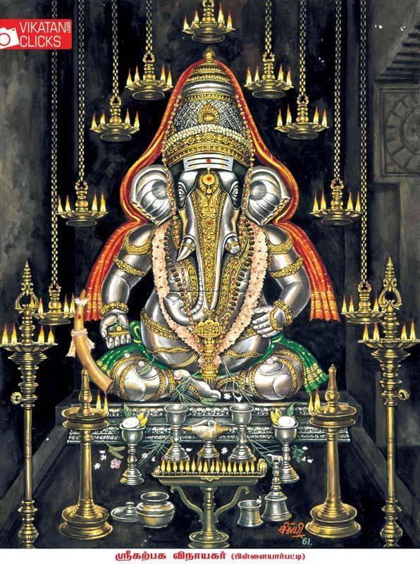 கணபதி சதுர்த்தி விரதம்