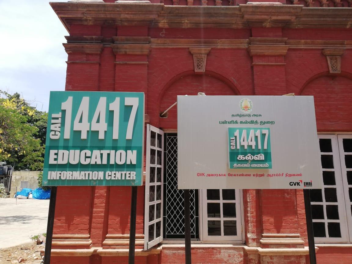 கல்வித் தகவல் மையம்